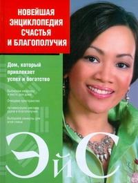 Новейшая энциклопедия счастья и благополучия