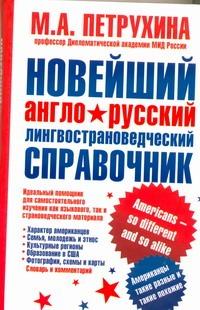 Новейший англо-русский лингвострановедческий справочник