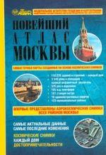 Новейший подробный атлас Москвы. Космические снимки. Каждый дом. Достопримечател