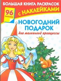 Новогодний подарок для маленькой принцессы