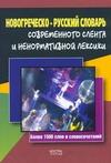 Новогреческо-русский словарь современного сленга и ненормативной лексики