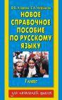 Новое справочное пособие по русскому языку. 1 класс