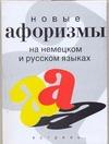 Новые афоризмы на немецком и русском языках
