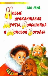 Новые приключения Муфты, Полботинка и Моховой Бороды