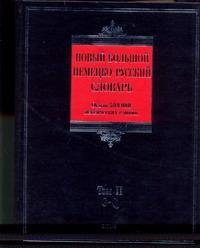 Новый большой немецко-русский словарь. В 3 т. Т. 2. G - Q