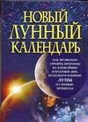 Новый лунный календарь