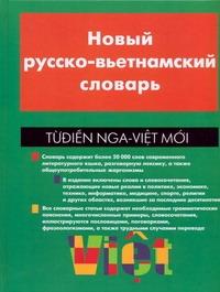 Новый русско-вьетнамский словарь