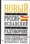 Новый русско-испанский разговорник