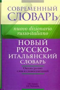 Новый русско-итальянский словарь