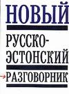 Новый русско-эстонский разговорник