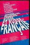 Новый французско - русский и русско - французский словарь
