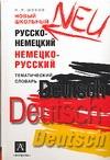 Новый школьный русско-немецкий, немецко-русский тематический словарь