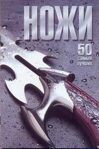 Ножи. 50 самых лучших