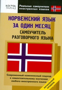 Норвежский язык за один месяц.