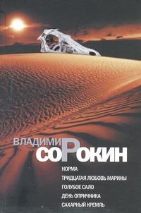 Норма; Тридцатая любовь Марины; Голубое сало; День опричника; Сахарный Кремль