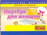 Ноутбук для женщин