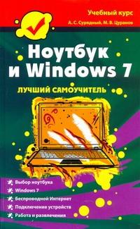Ноутбук и Windows 7