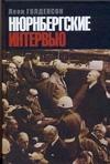 Нюрнбергские интерьвью