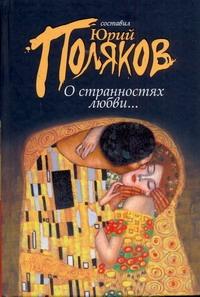 О странностях любви..