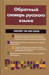Обратный словарь русского языка