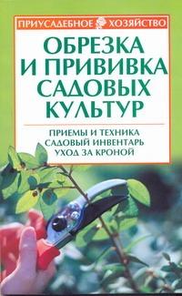 Обрезка и прививка садовых культур: приемы и техника, садовый инвентарь, уход за кроной