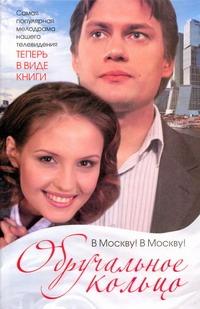 Обручальное кольцо.В Москву! В Москву!