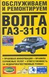 Обслуживаем и ремонтируем Волга ГАЗ-3110. Правовая информация