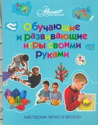 Обучающие и развивающие игры своими руками