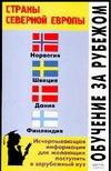 Обучение за рубежом. Страны Северной Европы
