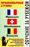 Обучение за рубежом. Франкоязычные страны
