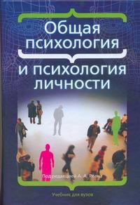 Общая психология и психология личности