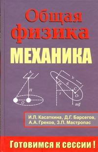 Общая физика. Механика