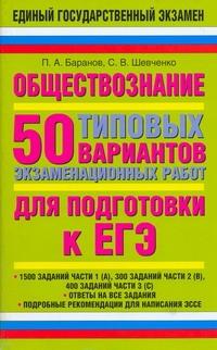 ЕГЭ Обществознание. 50 типовых вариантов экзаменационных работ для подготовки к ЕГЭ