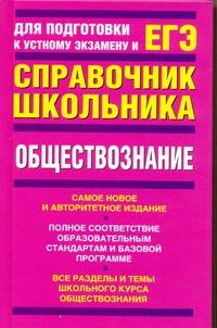 ЕГЭ Обществознание. Справочник школьника.