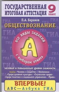 ГИА Обществознание. 9 класс. Ч.1(А).