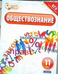 ЕГЭ Обществознание. 11 класс. Краткий курс