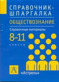 Обществознание. 8-11 классы