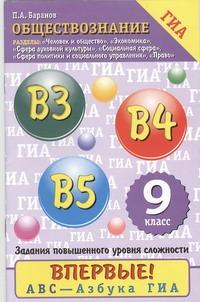ГИА Обществознание. 9 класс.
