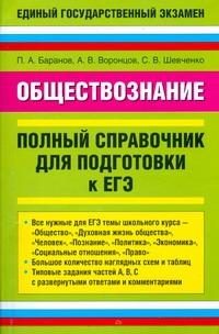 ЕГЭ Обществознание. Полный справочник для подготовки к ЕГЭ