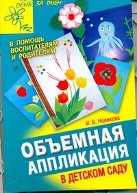 Объемная аппликация в детском саду
