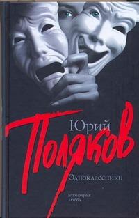 Поляков Юрий Михайлович — Одноклассники
