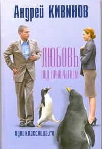 Одноклассница.ru. Любовь под прикрытием