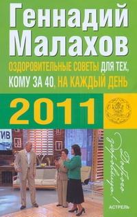 Оздоровительные советы для тех, кому за 40, на каждый день 2011 года