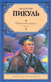 Океанский патруль. В 2 т. Т.1. Аскольдовцы