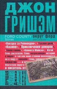 Округ Форд