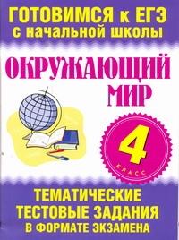 Окружающий мир. 4 класс. Тематические тестовые задания в формате экзамена