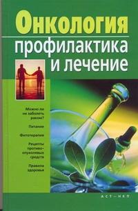 Онкология. Профилактика и лечение