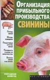 Организация прибыльного производства свинины