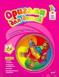 Оригами для детей. 3-5 лет + DVD