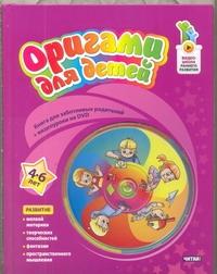 Оригами для детей. 4-6 лет + CD